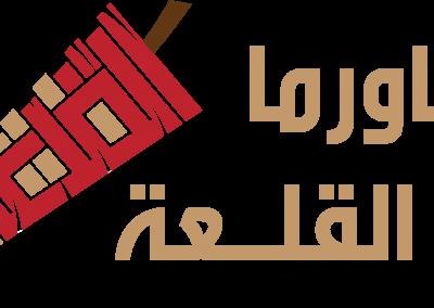 Shawarma Al Kalaa Branding